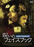 呪いのフェイスブック[DVD]