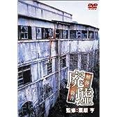 廃墟 解体新書 [DVD]