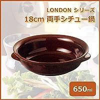 LONDON(ロンドン) 18cm 両手シチュー鍋 6個セット (5200-3008-6P)