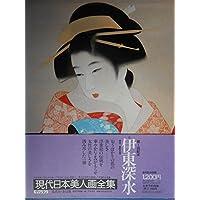 現代日本美人画全集〈第5巻〉伊東深水 (1979年)