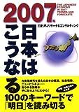 2007年日本はこうなる (講談社ビジネス)