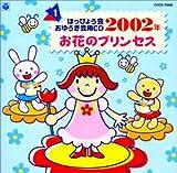 2002年度 はっぴょう会・おゆうぎ会用CD(1) お花のプリンセスを試聴する
