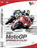 MOTO GP 2007 SPRINGダイジェスト [DVD] 画像