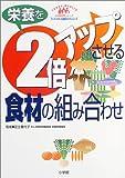 栄養を2倍アップさせる食材の組み合わせ (小学館実用シリーズ―フーズ・メディカ健康ガイドシリーズ)