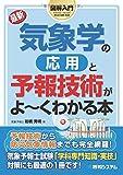 図解入門最新気象学の応用と予報技術がよ~くわかる本 (How‐nual Visual Guide Book)