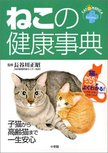 ねこの健康事典—子猫から高齢猫まで一生安心 (ホームパルブックス)