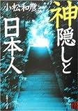 神隠しと日本人 / 小松 和彦 のシリーズ情報を見る