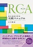 RCA根本原因分析法実践マニュアル 第2版―再発防止と医療安全教育への活用 画像