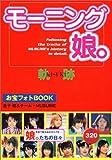 モーニング娘。お宝フォトBOOK 軌跡 (RECO BOOKS)