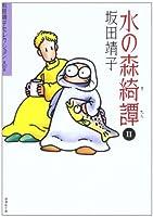 坂田靖子セレクション (第10巻) 水の森綺譚 2 潮漫画文庫