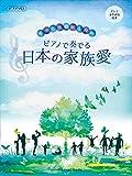 ピアノソロ 初級 ずっと大切にしたい ピアノで奏でる 日本の家族愛