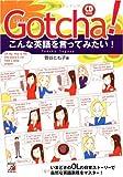 CDB Gotcha! こんな英語を言ってみたい! (アスカカルチャー)