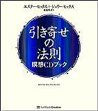 引き寄せの法則 瞑想CDブック (引き寄せの法則シリーズ) 画像