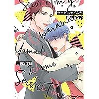 サービスタイムが終わらない【おまけ付き電子限定版】 (Charaコミックス)