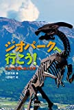 ジオパークへ行こう!: 火山や恐竜にあえる旅 (自然と生きる)