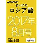 NHKラジオ まいにちロシア語 2017年8月号 [雑誌] (NHKテキスト)