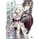 99番目の吸血姫 〜最後の吸血鬼〜<99番目の吸血姫> (MF文庫J)