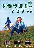 お散歩写真のススメ (エイ文庫)