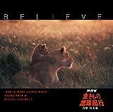 BELIEVE NHK「生きもの地球紀行」サウンドトラック III