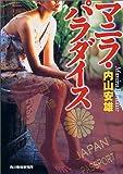 マニラ・パラダイス (ハルキ文庫)