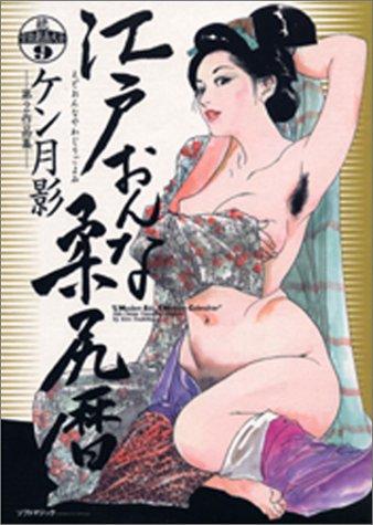 江戸おんな柔尻暦 (官能劇画大全―ケン月影作品 (続9))