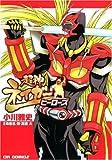 超神ネイガー:ヒーローズ (CR COMICS)