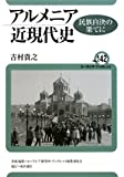 アルメニア近現代史―民族自決の果てに (ユーラシア・ブックレット)