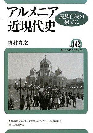 アルメニア近現代史―民族自決の果てに (ユーラシア・ブックレット)の詳細を見る