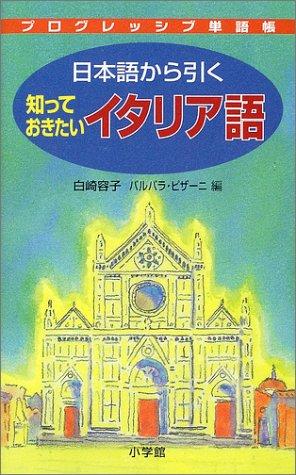 プログレッシブ単語帳 日本語から引く知っておきたいイタリア語の詳細を見る