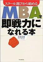 スクール選びから始めるMBAで即戦力になれる本