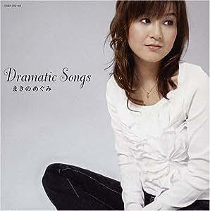 Dramatic Songs(DVD付)