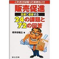 これだけは知っておきたい!!販売促進 現場で直面する24の課題と72の回答