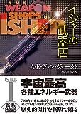 イシャーの武器店【新版】 (創元SF文庫) 画像