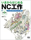 いまからはじめるNC工作 Jw_cadとNCVCでかんたん切削 第2版