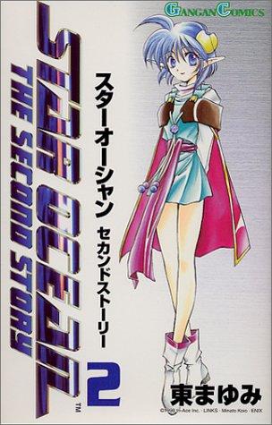 スターオーシャンセカンドストーリー (2) (ガンガンコミックス)の詳細を見る