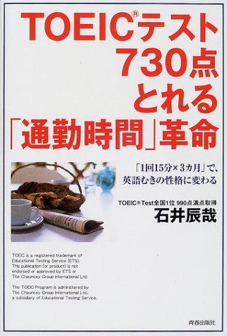 TOEICテスト730点とれる「通勤時間」革命―「1回15分×3カ月」で、英語むきの性格に変わるの詳細を見る