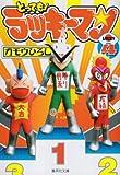 とっても!ラッキーマン 4 (集英社文庫―コミック版) (集英社文庫 か 53-4)