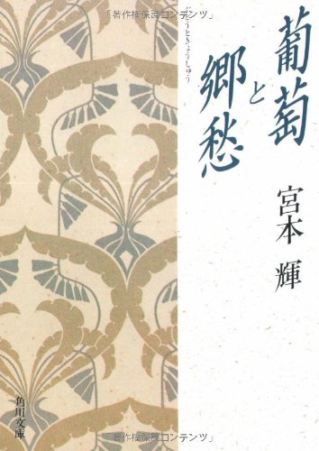 葡萄と郷愁 (角川文庫)の詳細を見る