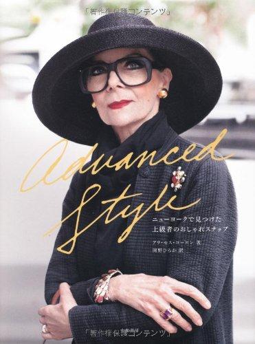 Advanced Style--ニューヨークで見つけた上級者のおしゃれスナップ