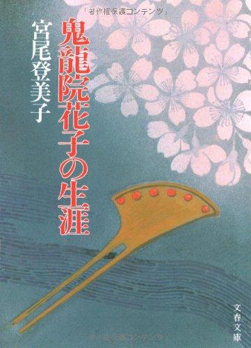 鬼龍院花子の生涯 (文春文庫)
