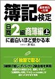 最新傾向と対策 簿記検定日商2級商簿編上に面白いほど受かる本