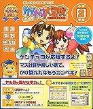 できる学習クラブ ケンチャコ大冒険 小学2年生 (2005年版)
