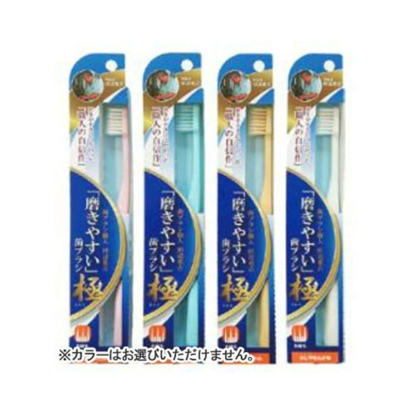 札入れ唯物論腐食するLT-43磨きやすい歯ブラシ極 少しやわらかめ × 12個セット