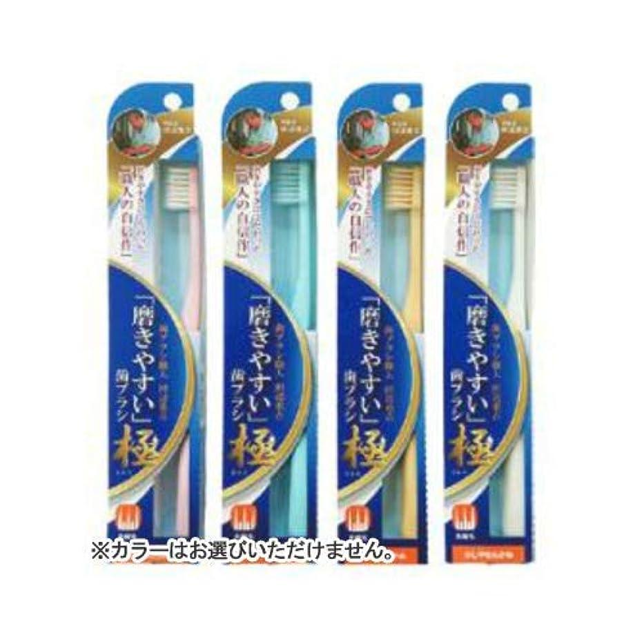 オン悲しみピースLT-43磨きやすい歯ブラシ極 少しやわらかめ × 12個セット