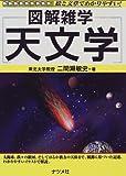 図解雑学 天文学 (図解雑学-絵と文章でわかりやすい!-)