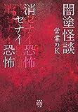 闇塗怪談 消セナイ恐怖 (4) (竹書房怪談文庫) 画像