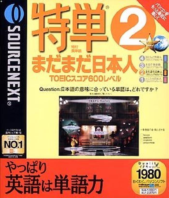 通路フォアタイプ目立つ特単 2 まだまだ日本人 TOEICスコア 600レベル (リニューアル版)