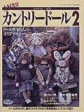 大好き〓カントリードール (2) (レディブティックシリーズ (1270))