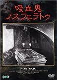 吸血鬼ノスフェラトゥ [DVD]
