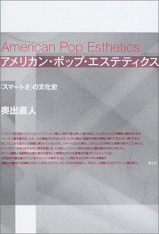 アメリカン・ポップ・エステティクス―「スマートさ」の文化史の詳細を見る